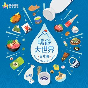 暢遊大世界:高山老街食の祭