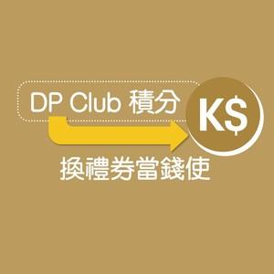 DP Club積分轉換K Dollar  即換禮券當錢使