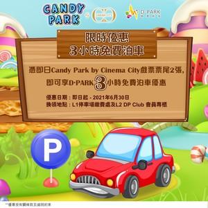 来D‧PARK看电影 尊享免费泊车优惠