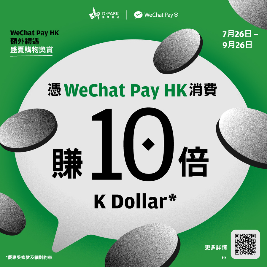K11 and WeChat Pay HK Campaign