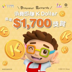 #Discover Reward – 消費即賺K Dollar 高達$1,700獎賞!