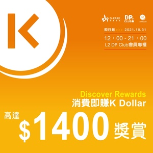 Discover Rewards - 消費即賺K Dollar 高達$1,400獎賞