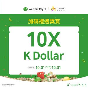 WeChat Pay HK 購物獎賞 - 10 倍 K Dollar 消費推廣活動