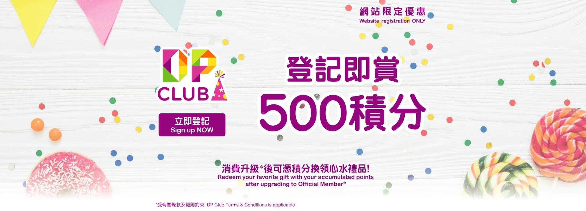 Dpclub 500 banner 3000x1083px large
