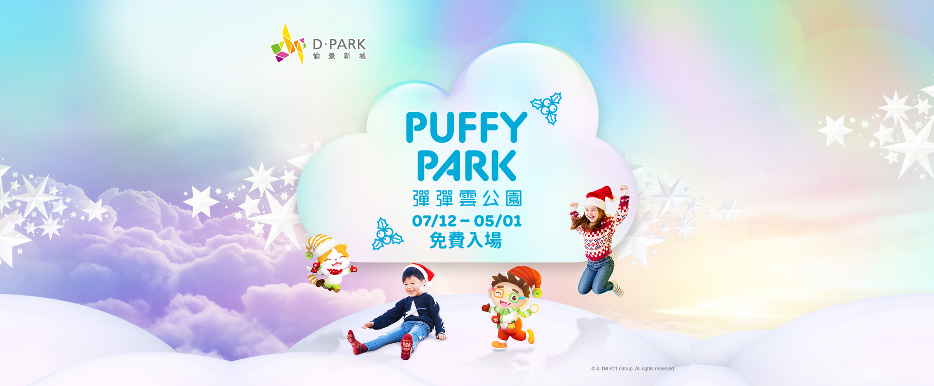 02 puffy park webhead banner1920x794 %283%29 large