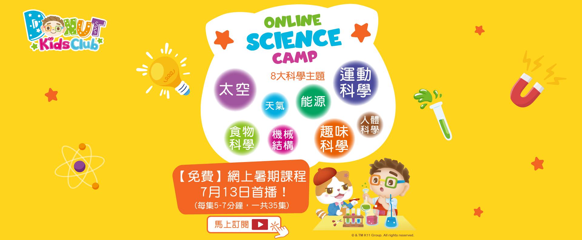 318f  online science camp 1920wx794h v6 large