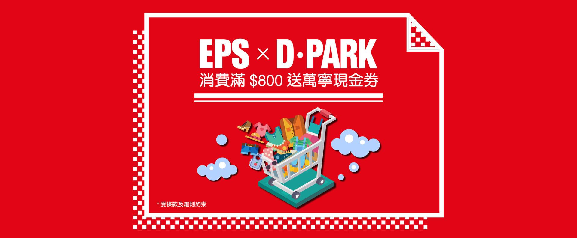 Eps promotion jun2020 web   mobile1920x794 large