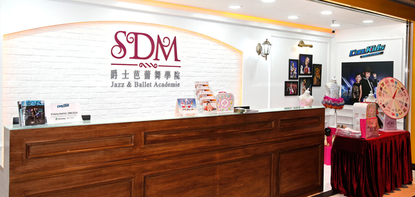 SDM爵士芭蕾舞學院