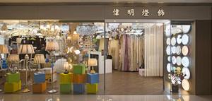 Wai Ming Lighting